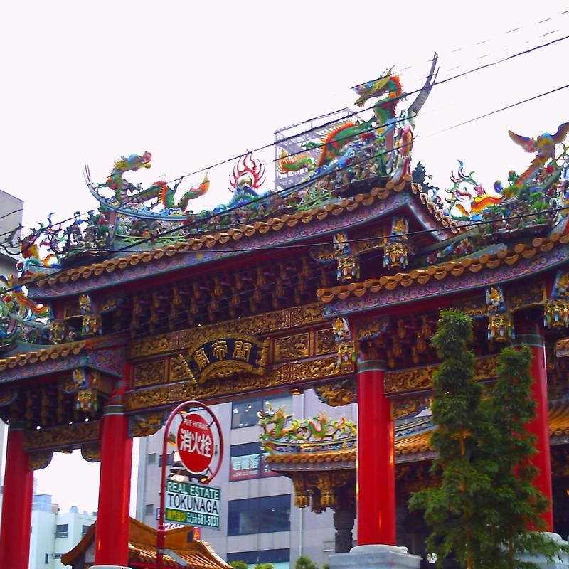 横浜 関帝廟