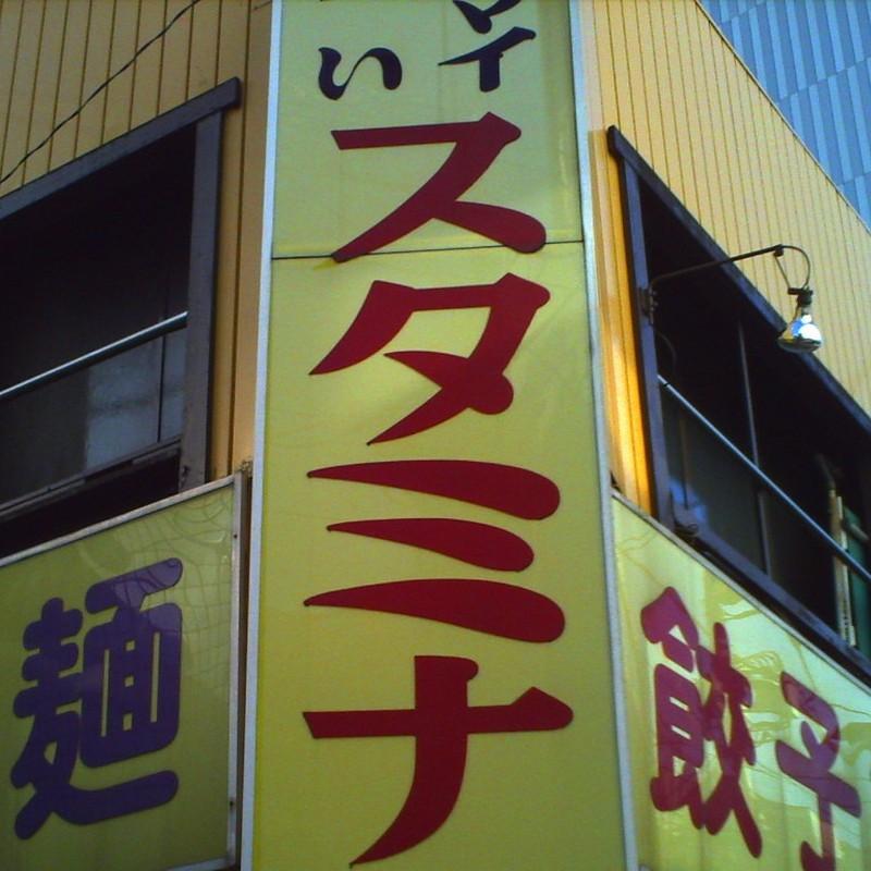 浅草のスタミナ