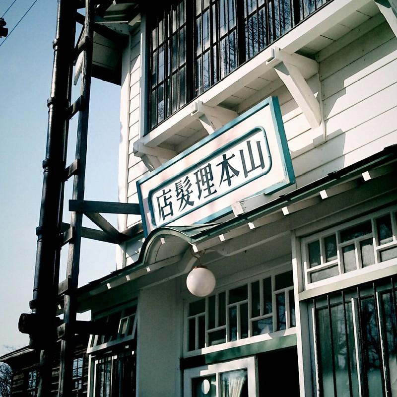 山本理髪店