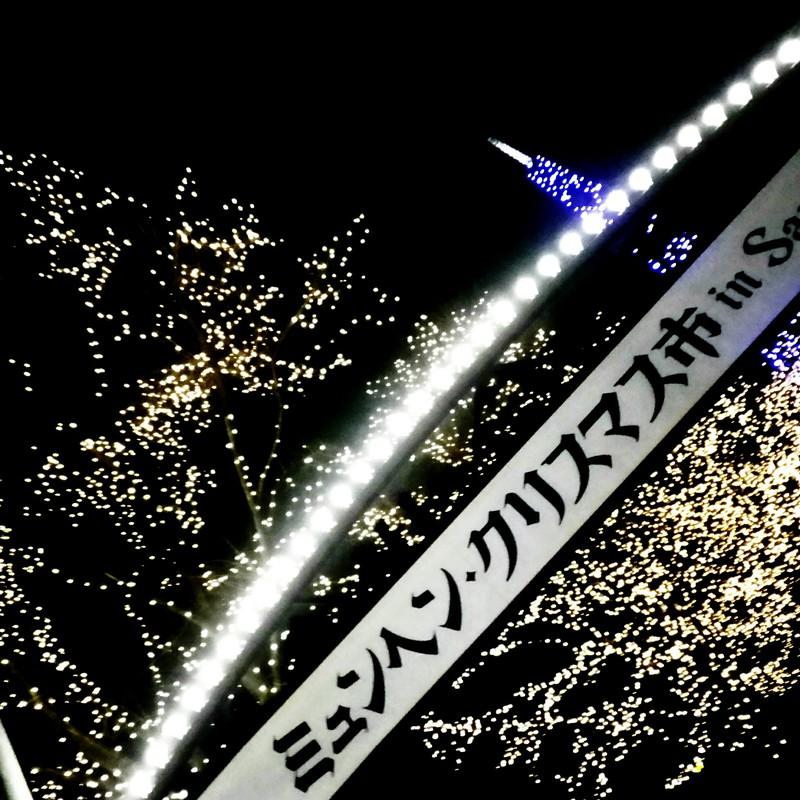 蒼い札幌テレビ塔 ミュンヘンクリスマス市