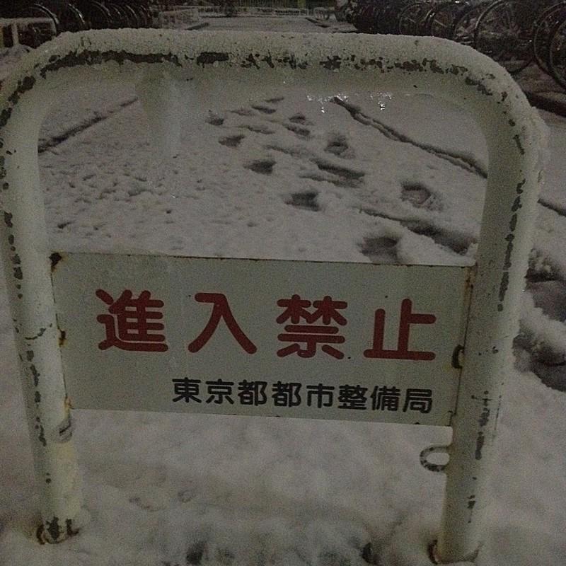進入禁止。