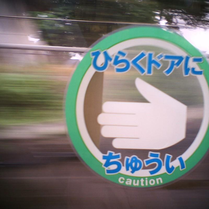 出発。走ってます。