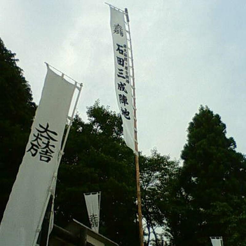 関ヶ原古戦場 石田三成陣跡