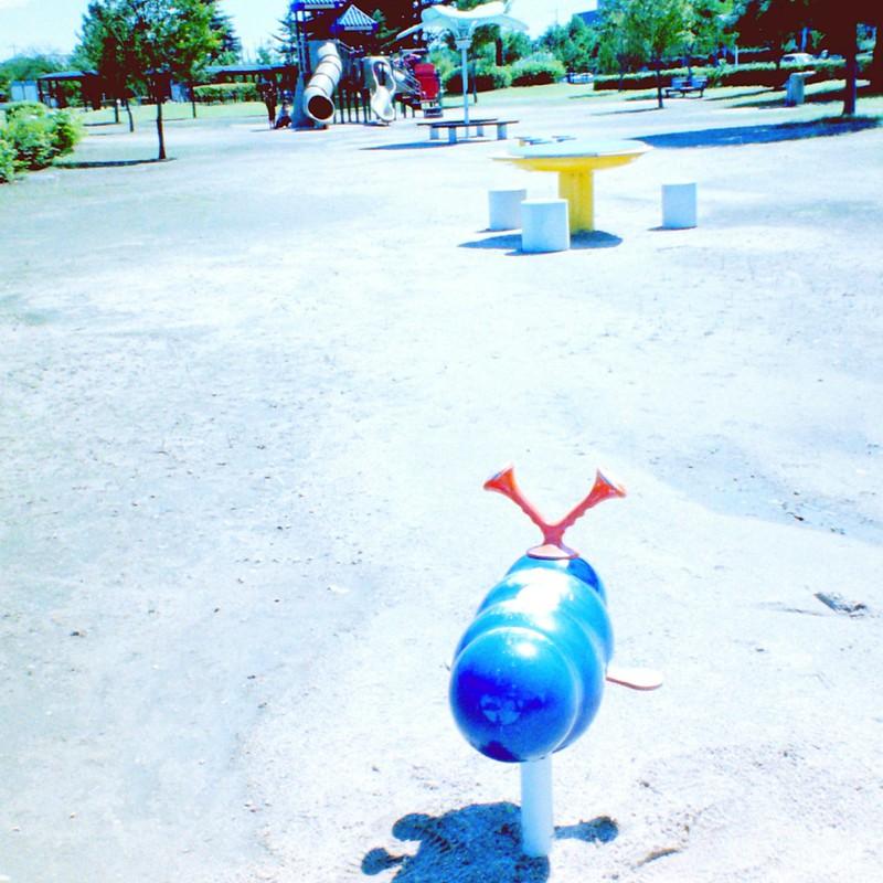 公園、そのに。