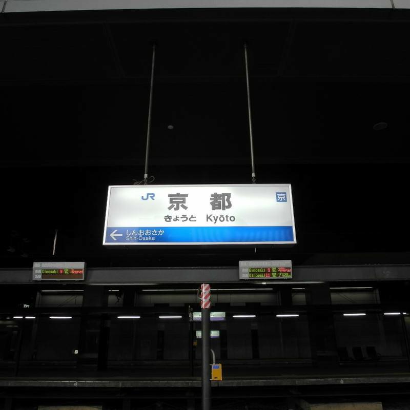 つぎは新大阪♪