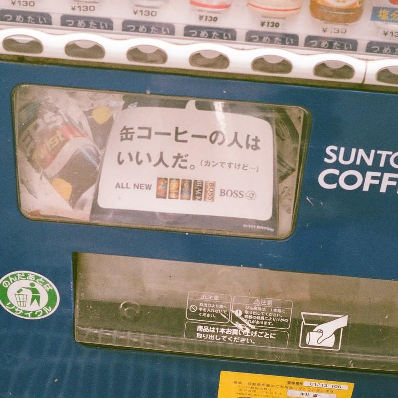 缶コーヒーの人は