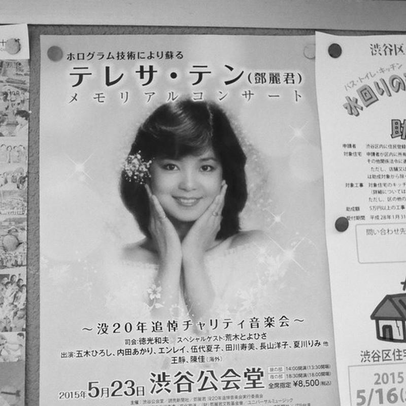 街角のポスター。