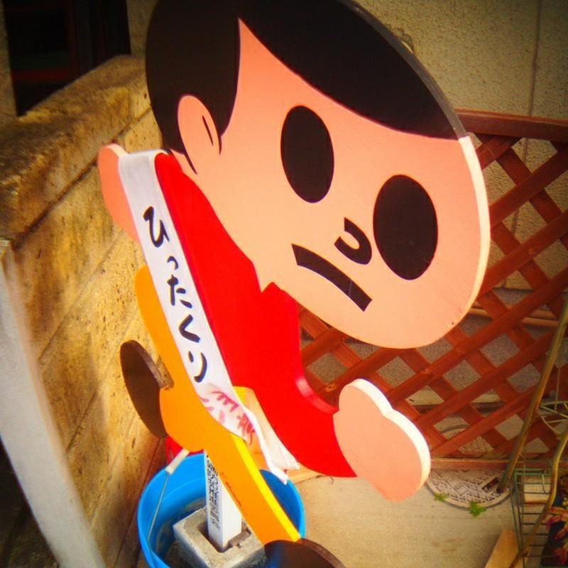京都で出会った飛びだし坊や