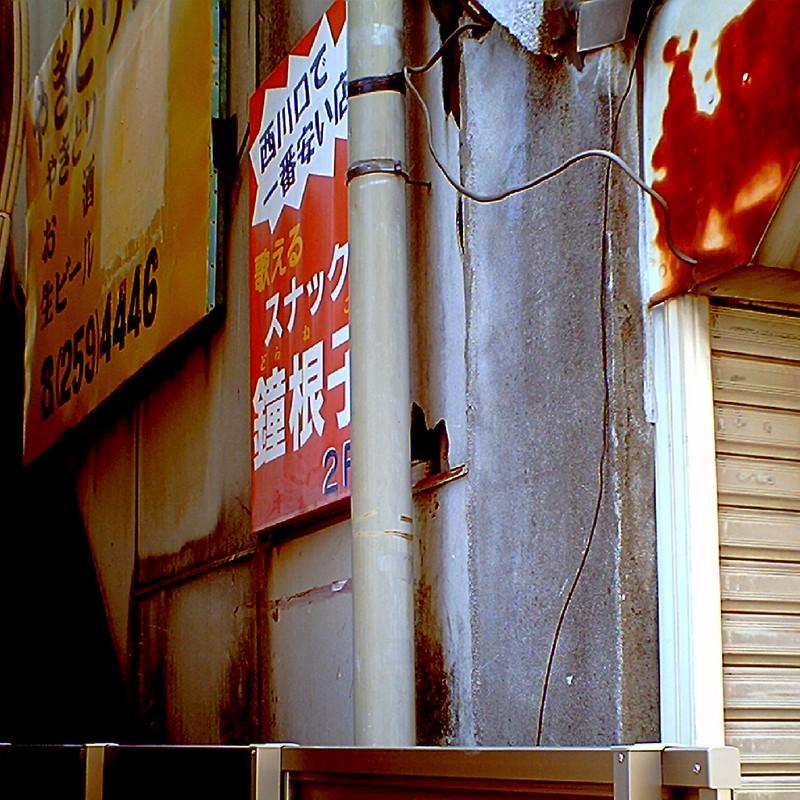 西川口(1)