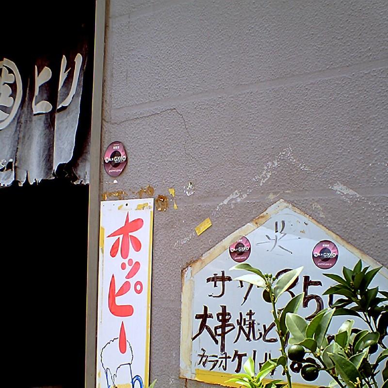 西川口(3)