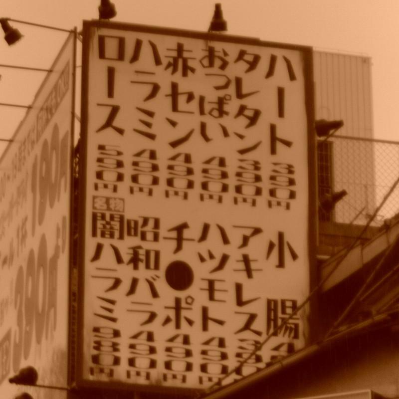 大阪ミナミ~えぇ加減にせぇよミナミ~