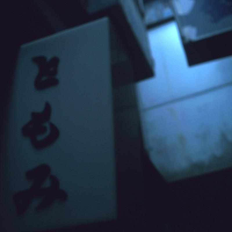 大阪ミナミ~名も無き廃墟の横丁②~