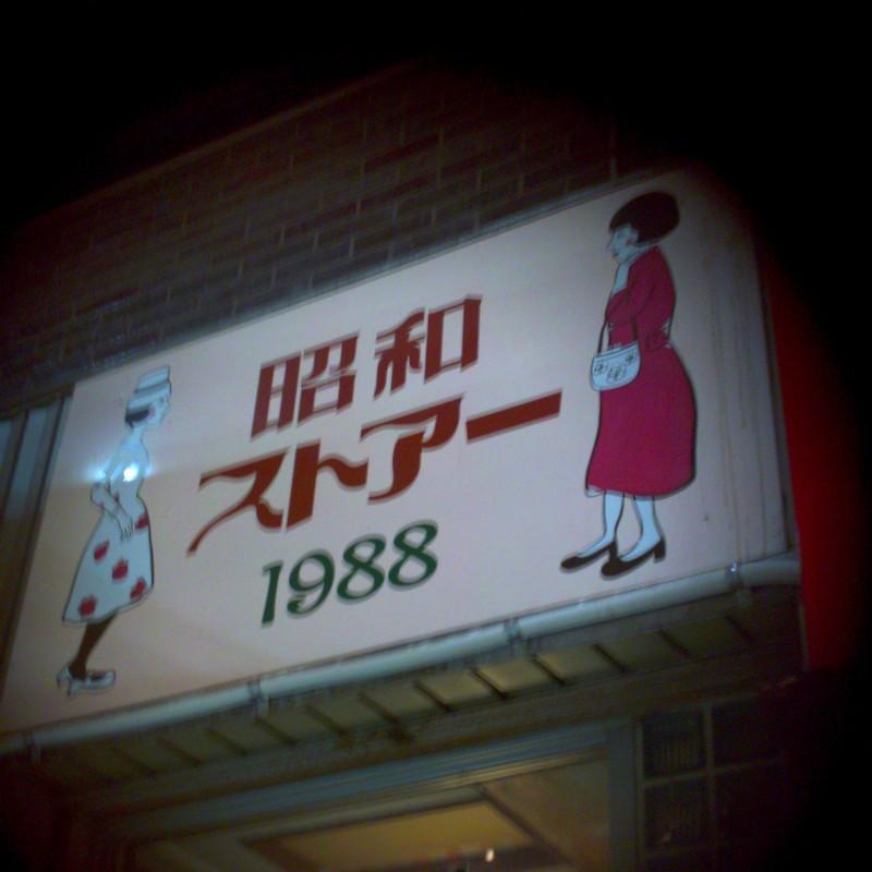 大須にて3