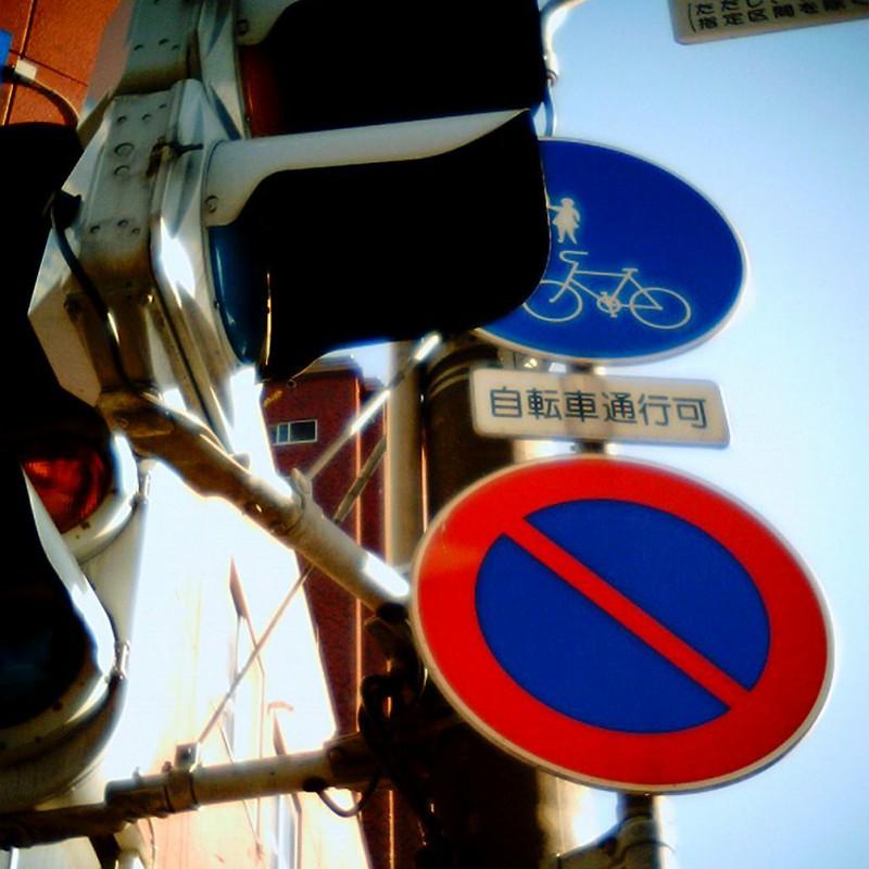 気をつけよう交通ルールとデータ保存